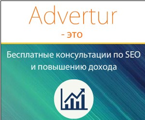 Advertur - биржа для заработка на баннерах