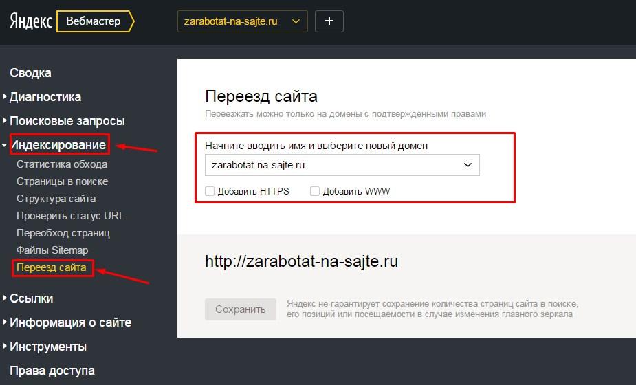 Как редирект с домена сделать