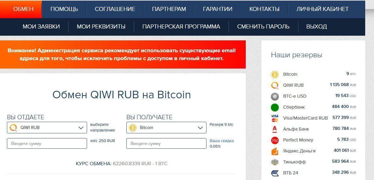 Обменять рубли на криптовалюту мгновение