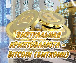 Что такое биткоины (BitCoin)