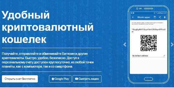 Биткоин кошелек создать на русском криптонатор торговля форекс м1