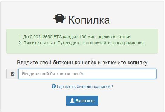 Как быстро получить биткоины как создать сайт майнер биткоинов