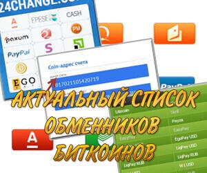Обмен биткоинов на рубли биткоин адрес electrum