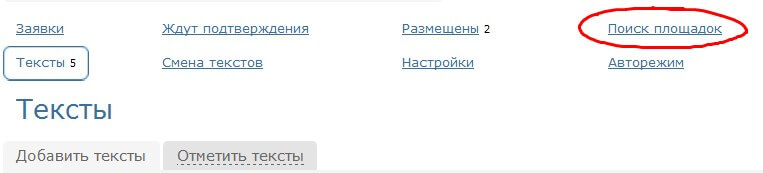 Продвижение сайта вечными ссылками эксперимент установка ssl papache