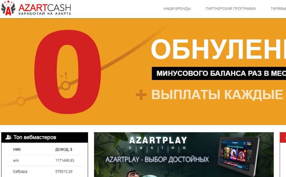 Партнерские программы казино все о партнерских программах волшебная игра - игровые аппараты