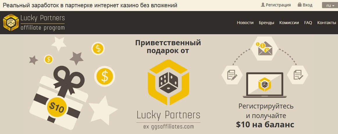 Luckypartners - Агрегатор партнерских программ для онлайн казино