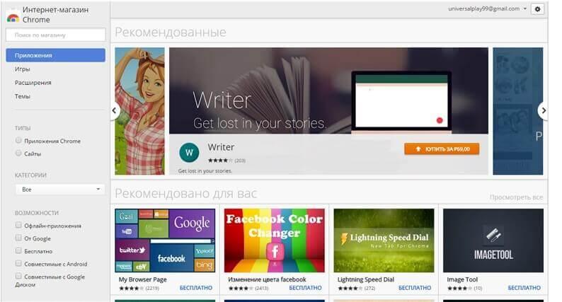 Автообновление страницы в Chrome и Яндекс
