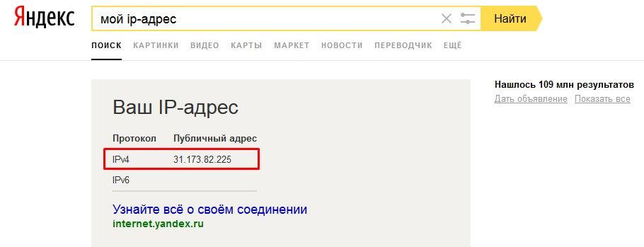 IP-адрес — что это такое. Как узнать айпи адрес