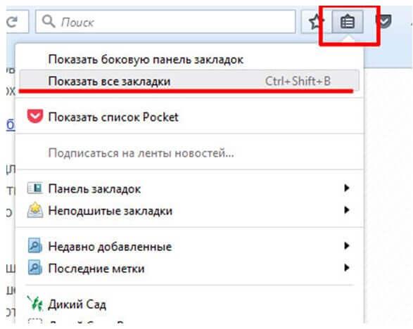 Firefox как сделать чтобы в новой вкладке 480