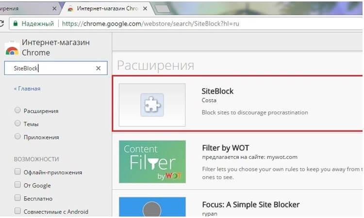 Как сделать чтобы на компьютере открывался только один сайт 59