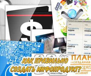 Где рекламировать инфопродукт оплатить яндекс.директ с мобильного