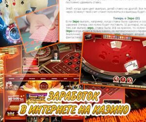 Заработок в интернет казино 2010 что происходит с человеком который играет в азартные игры