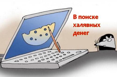 https://zarabotat-na-sajte.ru/kak-zarabotat-v-internete/img/lohotron-v-internete.jpg