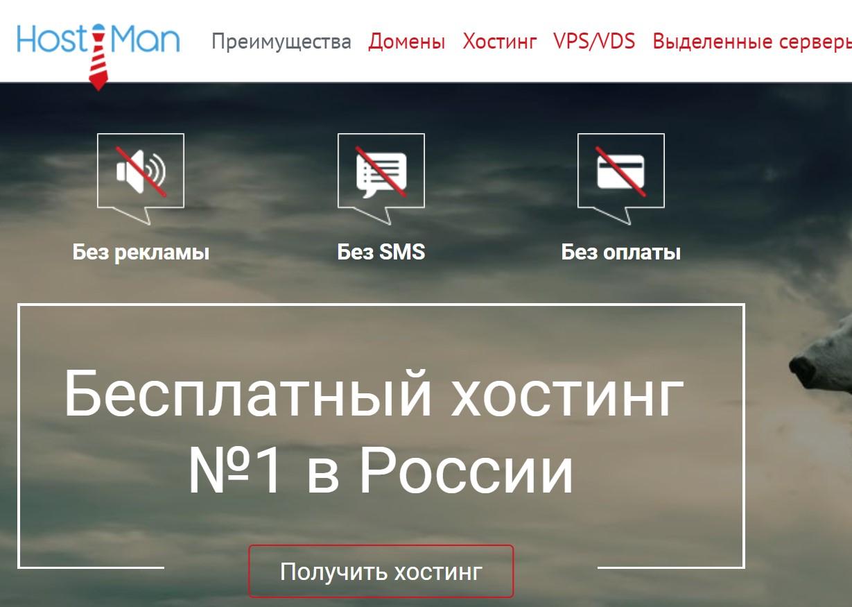 Бесплатные хостинги российских сайтов бесплатные хостинг майнкрафт навсегда