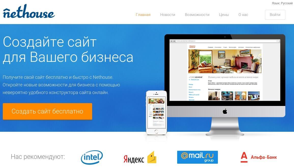 Бесплатные конструкторы сайтов. Онлайн создание сайта