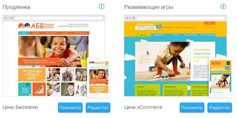 Дизайн сайтов wix