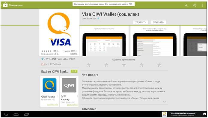 Установка приложения QIWI