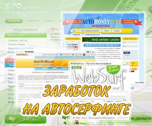 Заработать на автосерфинге в интернете идеи бизнеса пример
