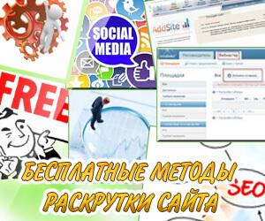 Как разрекламировать сайт, tcgkfnyj яндекс директ купоны