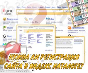 Сайт не добавляют в яндекс каталог
