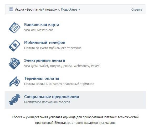 аккаунт в контакте меню