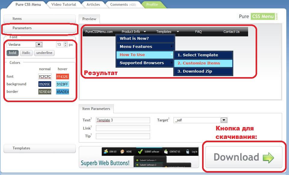 Как сделать рамку в меню сайта анализ рынка хостинг провайдеров