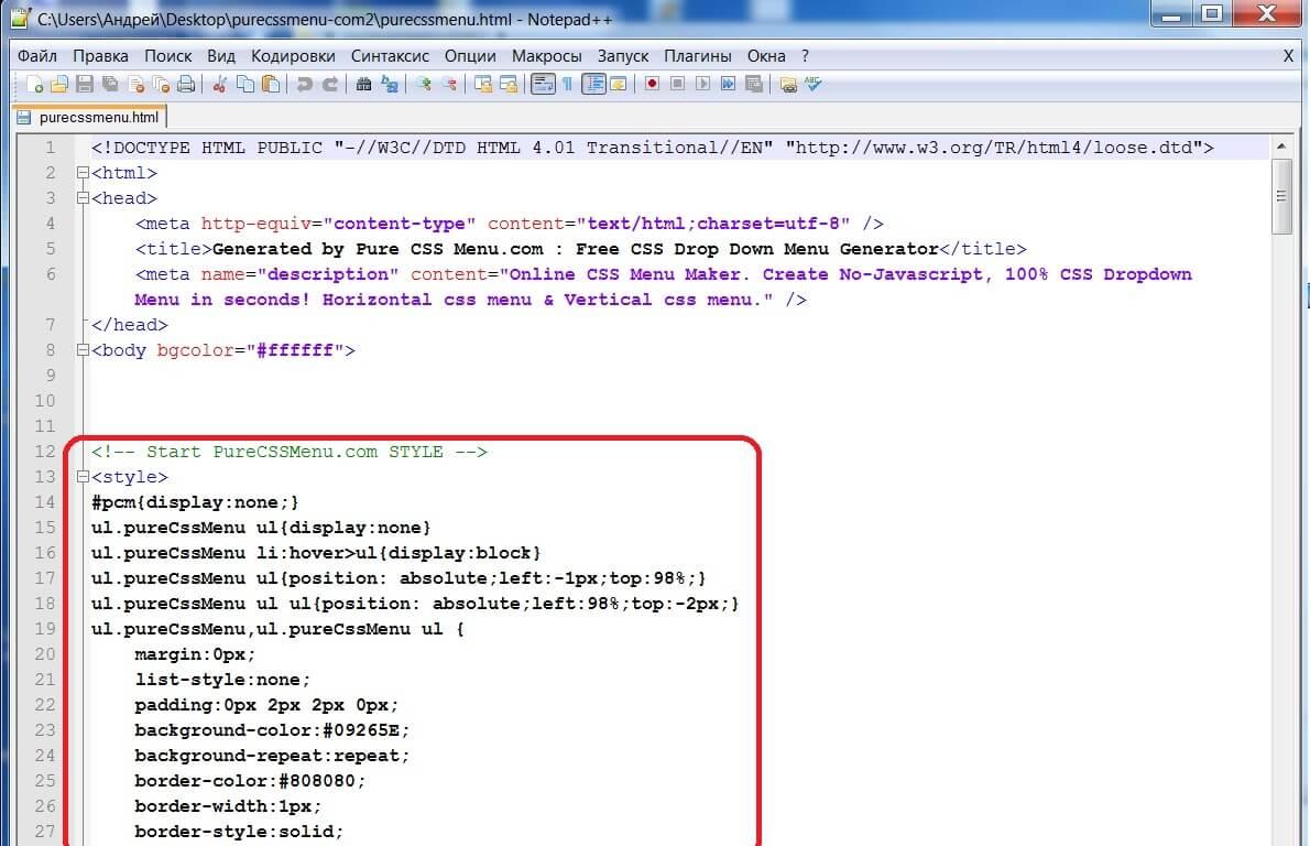 Как сделать в html выпадающее меню